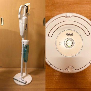 コードレス掃除機とルンバで1年中部屋をきれいに保って、さらに年間休日を増やそう