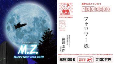 ZOZO前澤さんの一連の企画を見ていて思ったこととか