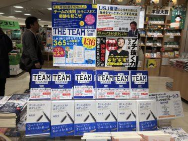 THE TEAMの著者である麻野耕司さんに会いに行った