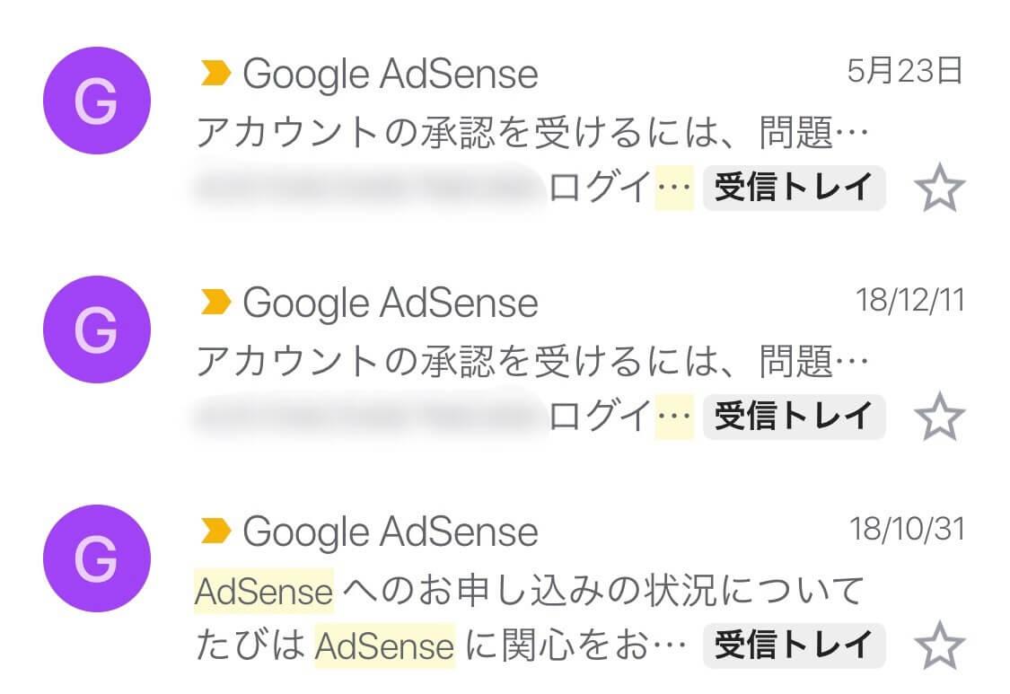 4度目の正直でやっとGoogle Adsenseの審査に通ったので、その時の状況とか│ごちログ