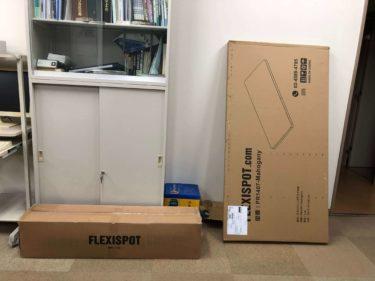 腰痛対策として職場に電動昇降デスク FLEXISPOT導入した
