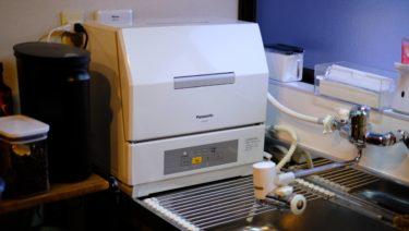 Panasonicの食洗機NP-TCR4-Wを導入した