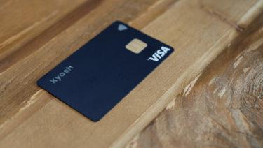 新しいkyash cardがやっと届いた。これまでのkyash card Liteとの違いとか